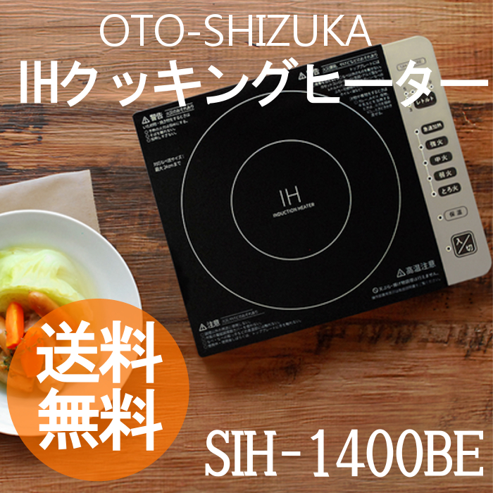 IH調理器 SIH-1400BE送料無料 IHクッキングヒーター 静音設計 サイドパネル方式 石崎電機 イシザキ【TC】