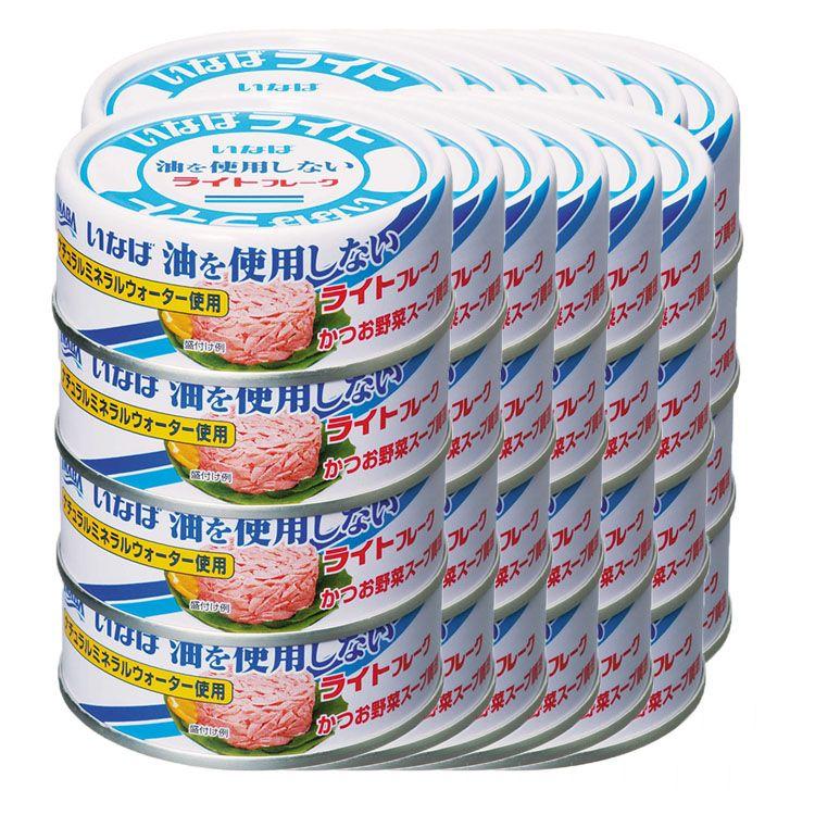 ツナ缶 ノンオイル 缶詰 新品未使用正規品 オイル無添加 NEW売り切れる前に☆ ツナフレーク 48缶 いなば食品 油を使用しないライトフレーク D ツナ 4缶×12 70g 保存食 非常食 備蓄 いなば