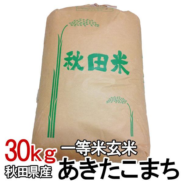 【30年度産】【送料無料】秋田県産 あきたこまち 一等米玄米 30kg [お米/ご飯]【TD】【米TKR】【メーカー直送品】