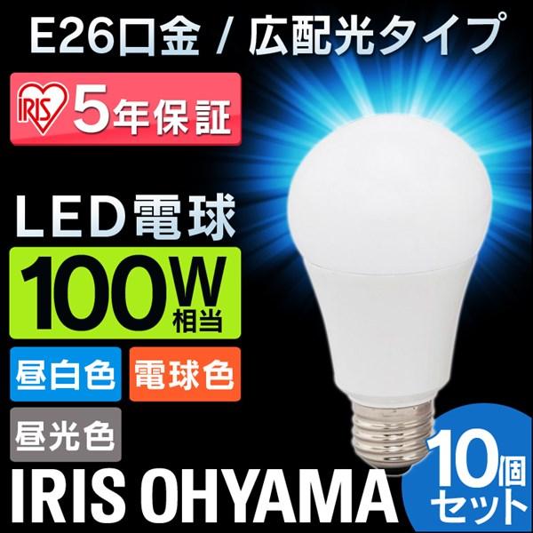 【10個セット】 LED電球 E26 100W 電球色 昼白色 昼光色 アイリスオーヤマ 広配光 LDA14D-G-10T5 LDA14N-G-10T5 LDA14L-G-10T5 密閉形器具対応 電球のみ 電球 26口金 広配光タイプ 100W形相当 LED 照明 長寿命 省エネ 節電 玄関 廊下 寝室 あす楽対象外