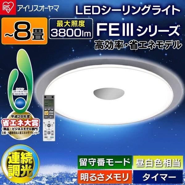 【メーカー5年保証】シーリングライト LED 8畳 CL8N-FEIII アイリスオーヤマ シーリングライト 8畳 led シーリングライト リモコン付 照明器具 照明 天井照明 LED照明 シーリング ライト ダイニング 調光 高効率モデル あす楽対象外■ss03