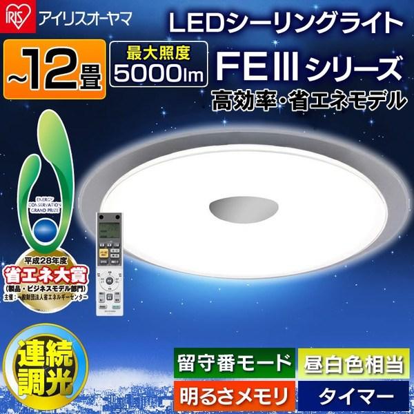 【メーカー5年保証】シーリングライト LED 12畳 CL12N-FEIII アイリスオーヤマ シーリングライト 12畳 led シーリングライト リモコン付 照明器具 照明 天井照明 LED照明 シーリング ライト ダイニング 調光 高効率モデル あす楽対象外■ss03