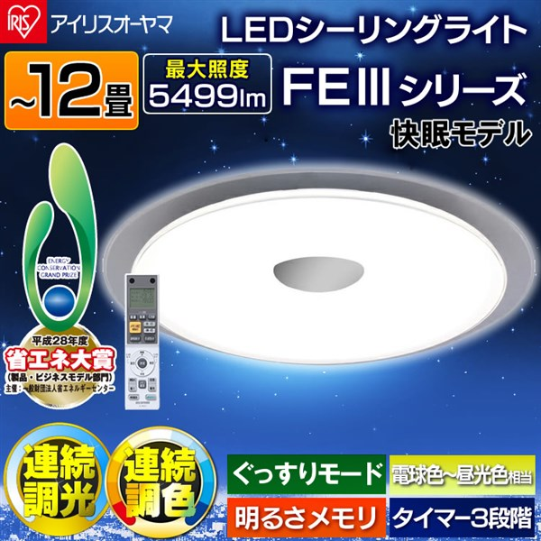 【メーカー5年保証】シーリングライト LED 12畳 CL12DL-S-FEIII アイリスオーヤマ シーリングライト おしゃれ 12畳 led シーリングライト リモコン付 照明器具 天井照明 LED照明 ダイニング 調光 調色 サーカディアン あす楽対象外