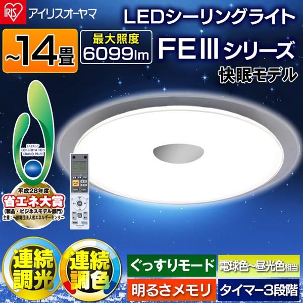 【メーカー5年保証】シーリングライト LED 14畳 CL14DL-S-FEIII アイリスオーヤマ シーリングライト おしゃれ 14畳 led シーリングライト リモコン付 照明器具 天井照明 LED照明 ダイニング 調光 調色 サーカディアン あす楽対象外