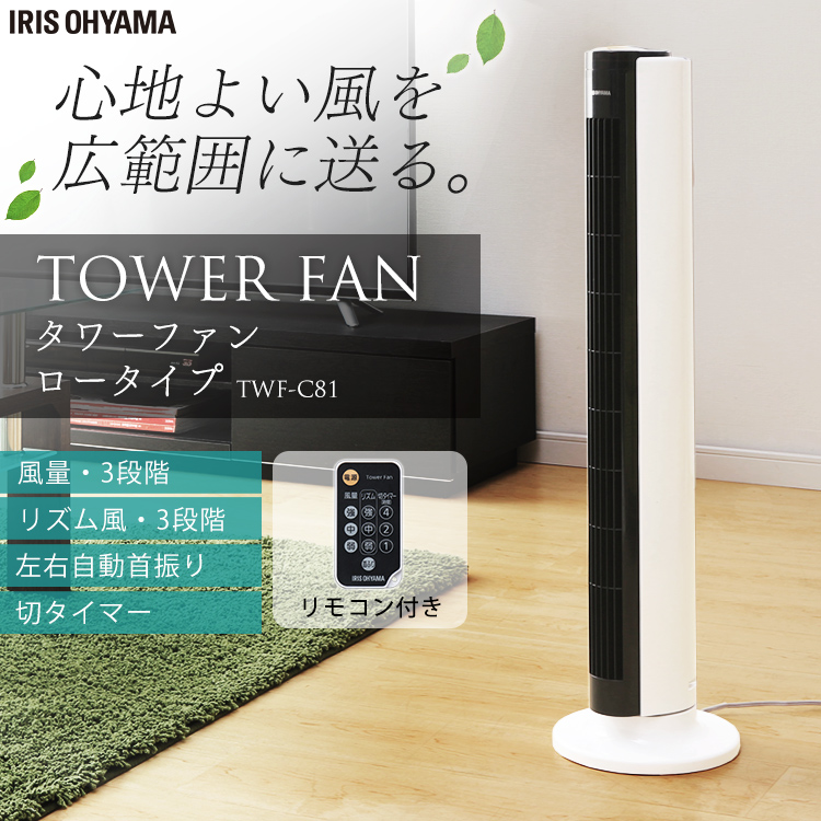 IRIS OHYAMA タワーファン 【送料無料】 アイリスオーヤマ