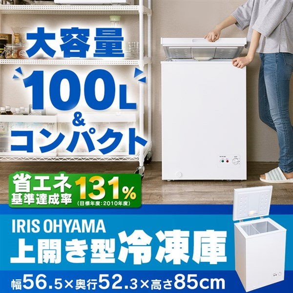 142L ホワイト 送料無料 【D】 家庭用 WFR-C1150 上開き 冷凍庫 上開き式 収納 S-cubism チェスト型冷凍庫 エスキュービズム