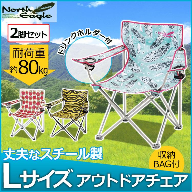 アウトドアチェア コンパクトチェア L  チェア ノースイーグル ドリンクホルダー付き レジャー 腰掛け キャンプ フェス 折りたたみ ピクニック おしゃれ NE2309 NE2340 NE2352 NE2316 NE2335