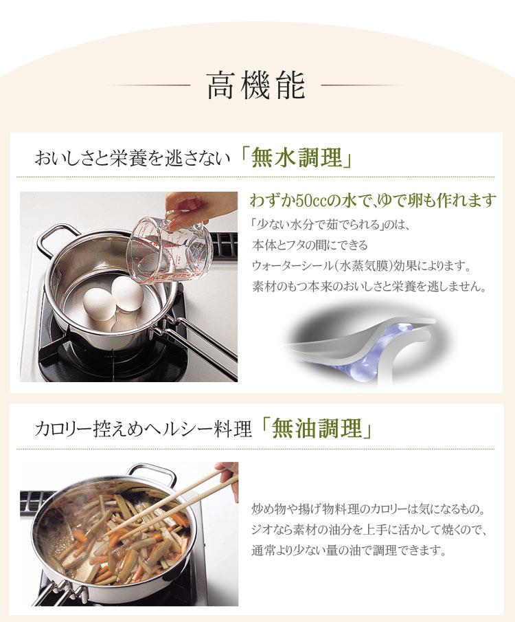 ジオ 両手鍋16cm GEO-16T宮崎製作所