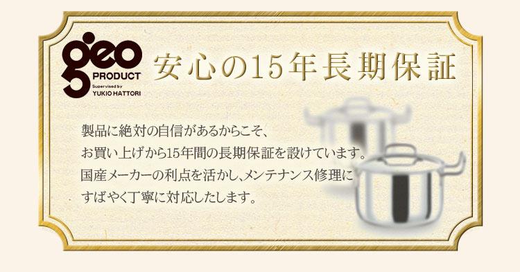 ジオ 浅型両手鍋22cm GEO-22S宮崎製作所