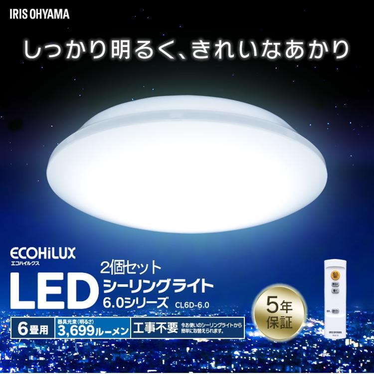 【2個セット】LEDシーリングライト シーリングライト メタルサーキットシリーズ シンプルタイプ 6畳 調光 CL6D-6.0 LEDライト 天井照明 リビング ダイニング 寝室 省エネ 節電 インテリア照明 アイリスオーヤマ 5年保証