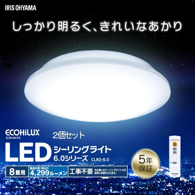 【2個セット】LEDシーリングライト シーリングライト メタルサーキットシリーズ シンプルタイプ 8畳 調光 CL8D-6.0 LEDライト 天井照明 リビング ダイニング 寝室 省エネ 節電 インテリア照明 アイリスオーヤマ 5年保証