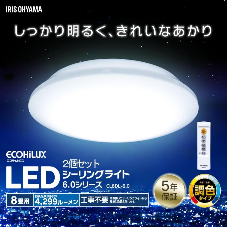 【あす楽】【2個セット】LEDシーリングライト CL8DL-6.0シーリングライト メタルサーキットシリーズ シンプルタイプ 8畳 調色 LEDライト 天井照明 リビング ダイニング 寝室 省エネ 節電 インテリア照明 アイリスオーヤマ 5年保証