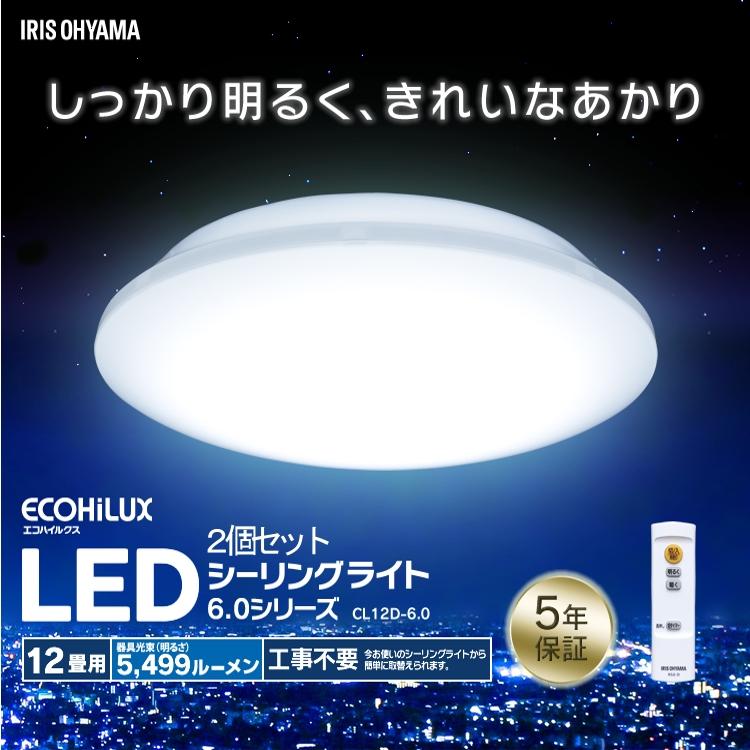 【2個セット】LEDシーリングライト シーリングライト メタルサーキットシリーズ シンプルタイプ 12畳 調光 CL12D-6.0 LEDライト 天井照明 リビング ダイニング 寝室 省エネ 節電 インテリア照明 アイリスオーヤマ 5年保証