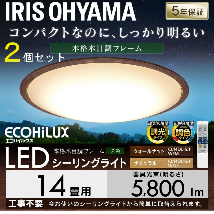 【2個セット】LEDシーリングライト メタルサーキットシリーズ ウッドフレーム 14畳 調色 CL14DL-5.1WF送料無料 薄型シーリングライト LED 高効率 取り付け簡単 LED 調光 調色 木目 ウッド ウォールナット ナチュラル OHYAMA アイリス