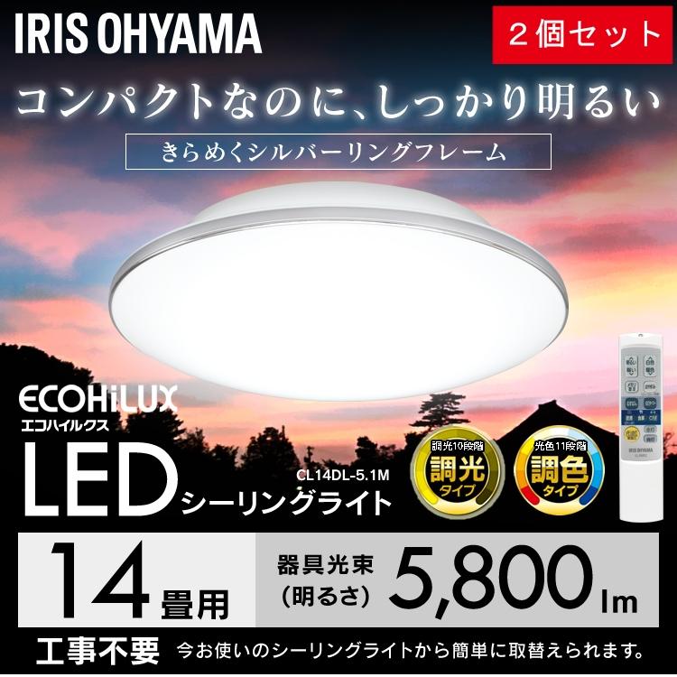 【2個セット】LEDシーリングライト メタルサーキットシリーズ モールフレーム 14畳調色 CL14DL-5.1M LEDシーリングライト モールフレーム 天井 高効率 LED 明かり 灯り リビング ダイニング 寝室 ライト インテリア アイリスオーヤマ