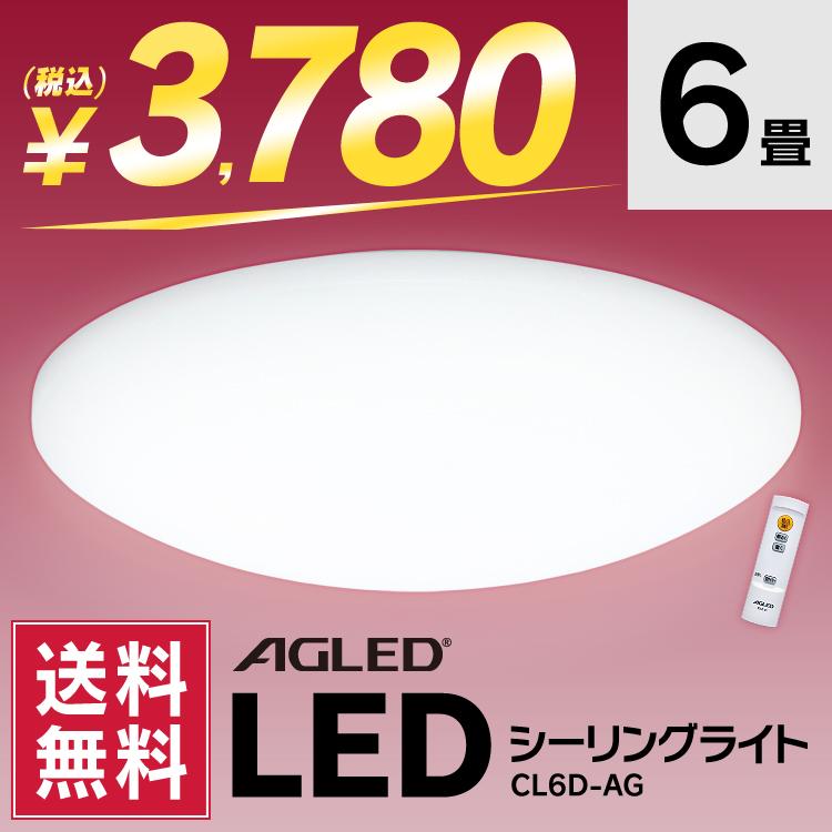 シーリングライト 6畳 LEDシーリングライト 5.0 6畳調光 CL6D-AGLED エルイーディー 明かり リビング ダイニング 寝室 照明 照明器具 ライト 調光  省エネ 節電 インテリア照明 電気 省エネ取り付け簡単 6畳段階  AGLED