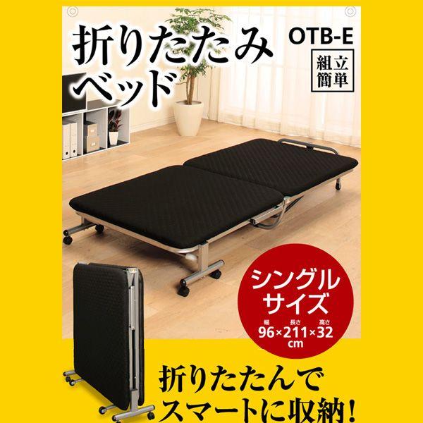【エントリーでポイント4倍】折りたたみベッド OTB-E ブラック〔通販 お買得 寝室 寝具 家具 折りたたみベット ソファベット シングル コンパクト 一人暮らし〕【アイリスオーヤマ】【限定】[BED] おしゃれ iris60th