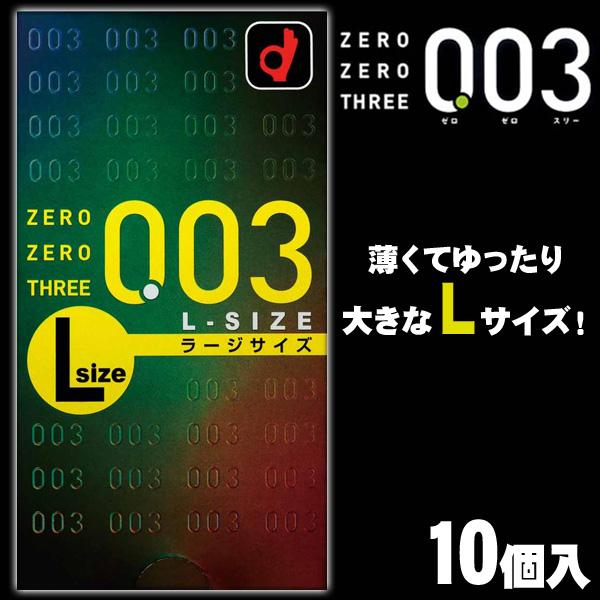 冈本003 L尺寸[避孕套/冈本/厚度0.03mm]漂亮