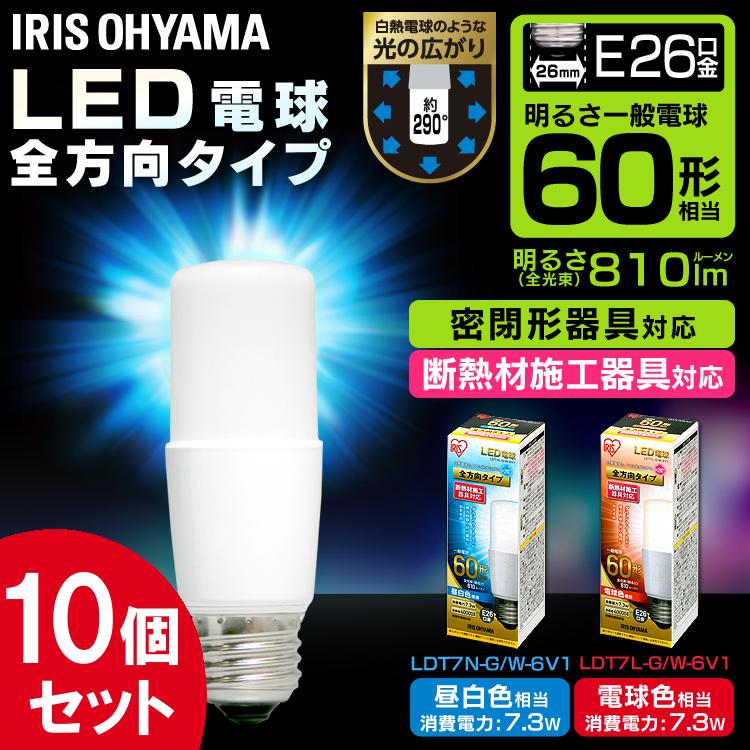 【10個セット】LED電球 E26 T形 全方向タイプ 60W形相当 LDT7N-G/W-6V1・LDT7L-G/W-6V1 昼白色相当・電球色相当 LED電球 電球 LED LEDライト 電球 照明 ライト 明かり あかり ECO エコ 省エネ 節約 節電 ダウンライト 密閉形器具 アイリスオーヤマ iris60th