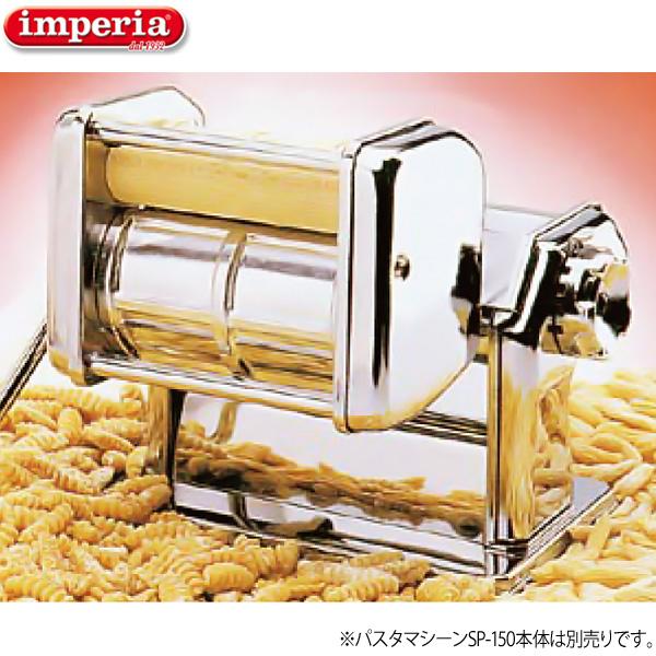 インペリア パスタマシーンSP-150用 APS24 マカロニ Art.550【en】 おしゃれ 送料無料