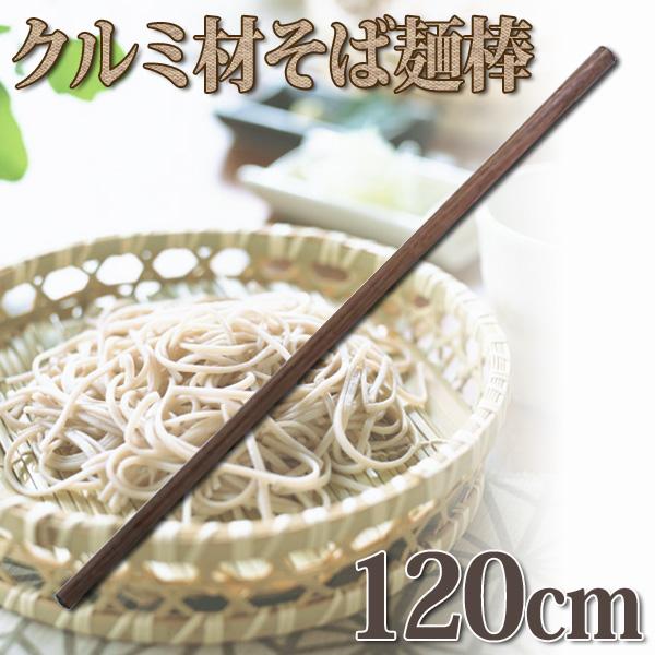 クルミ材 そば麺棒 AMV16120 120cm【en】【0428da_ki】 おしゃれ 送料無料 【楽ギフ】