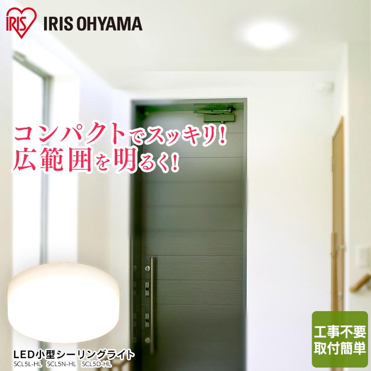返品送料無料 LEDライト 照明 電気 節電 工事不要 省エネ アイリスオーヤマ シーリングライト 小型 40W 電球色 格安SALEスタート 昼白色 昼光色小型シーリングライト 人気 客間 小型シーリング SCL5D-HL 新生活 SCL5N-HL 洗面所 アイリス 寝室 SCL5L-HL 明るい 快適 リビング