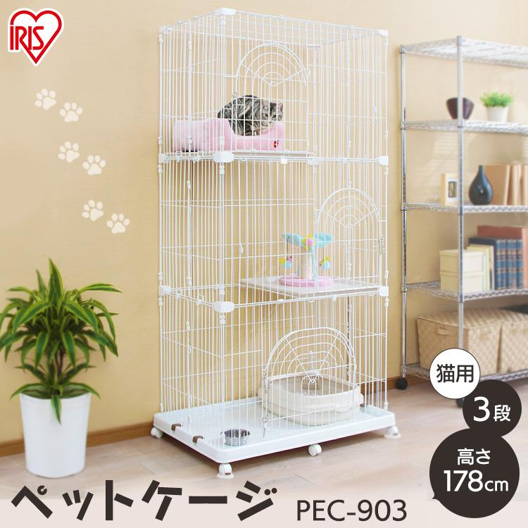 猫 ケージ 3段 キャットケージ PEC-903 猫 ケージ スリム アイリスオーヤマ 大型 プラスチック コンパクト ゲージ キャットケージ ペットケージ 3段 猫 アイリスオーヤマ おしゃれ