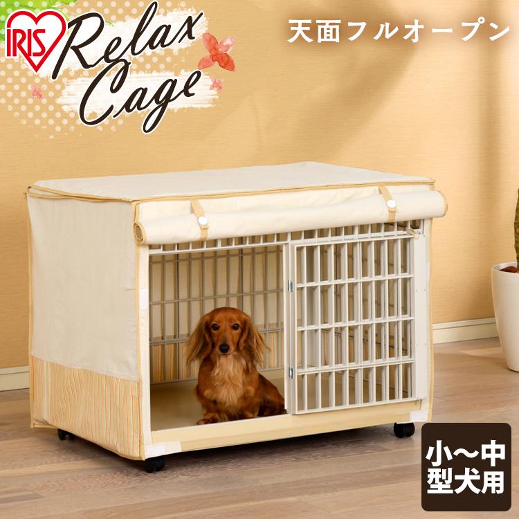 リラックスケージRLC-810送料無料 囲い ペット用品 家具 室内 動物 おしゃれ アイリスオーヤマ