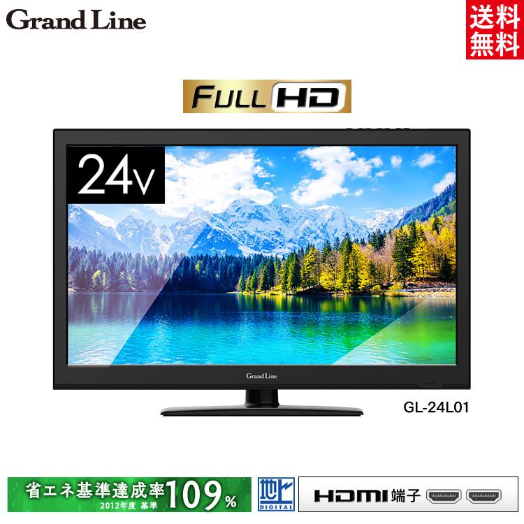 テレビ 24型 地上デジタルフルハイビジョン液晶テレビ GL-24L01送料無料 TV 液晶テレビ 24V型 フルハイビジョン エスキュービズム Grand-Line【D】