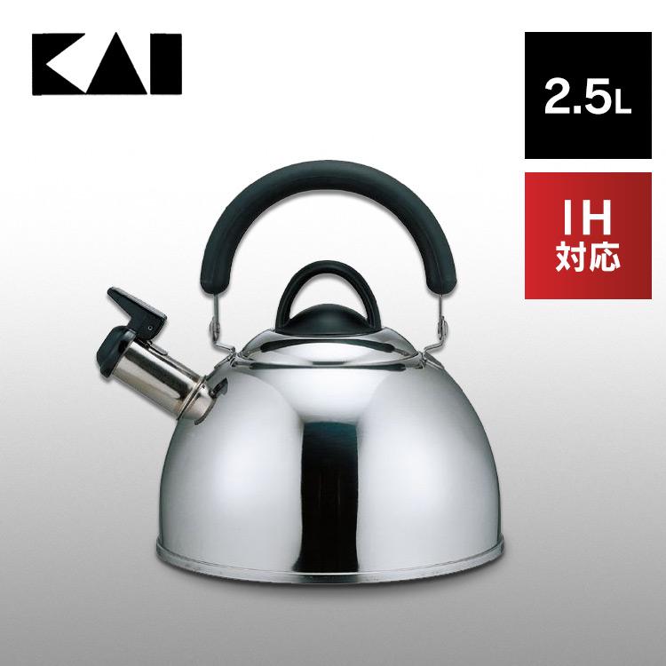 レビューを書いて5%OFFクーポンプレゼント 貝印 WEB限定 シェフトロンケトル 買い取り 2.5L DY5056送料無料 ケトル おしゃれ 日本製 IH対応 やかん ガス対応 笛吹きケトル