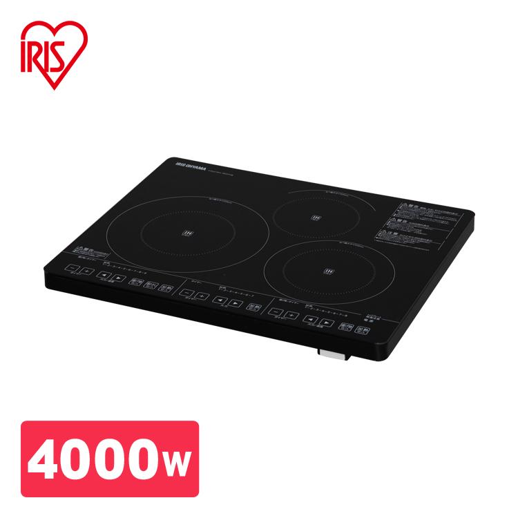 3口IHクッキングヒーター 200Vタイプ IHC-S324-B アイリスオーヤマ[IH対応 IH フライパン IHコンロ IH調理器 IH調理機 お手入れ簡単] おしゃれ