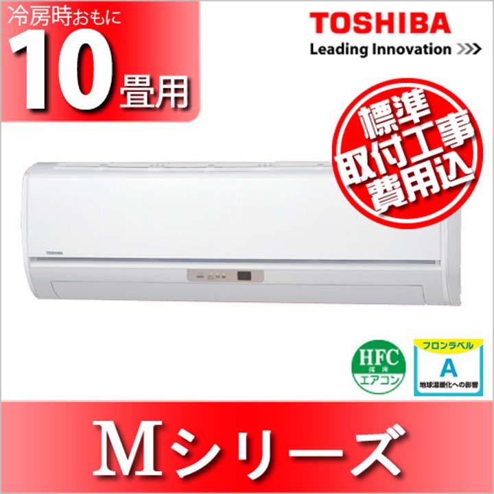 【取付工事費込】東芝エアコンMシリーズ10畳用2017年 RAS-2857M-W-SET送料無料 暖房 冷房 空調 えあこん 東芝 【TD】 【代引不可】【取り寄せ品】