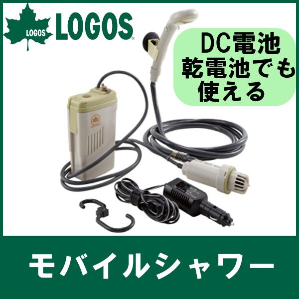 Logos (LOGOS) 2 power supply and mobile shower YD [fashion tent c&ing outdoor  sc 1 st  Rakuten & enetroom | Rakuten Global Market: Logos (LOGOS) 2 power supply and ...