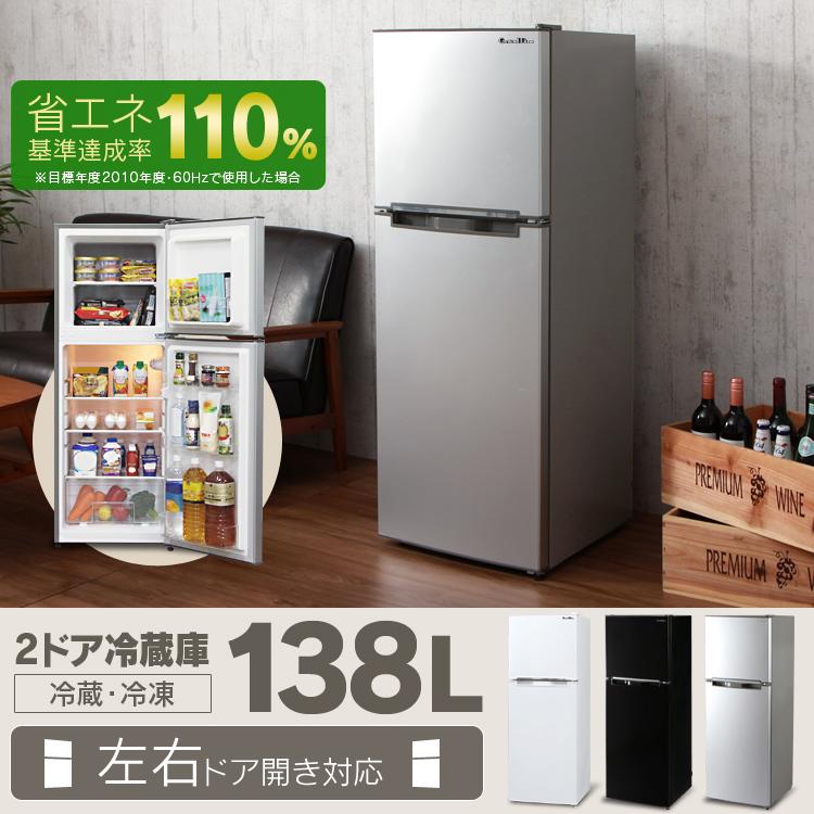 【エントリーでポイント4倍】【最安値に挑戦中★】2ドア冷凍冷蔵庫 138L 送料無料 冷蔵庫 2ドア 冷凍庫 2ドア冷蔵庫 一人暮らし 単身用 左右ドア開き 省エネ 静音 スリム 省スペース シルバー ブラックAR-138L02BK AR-138L02SL