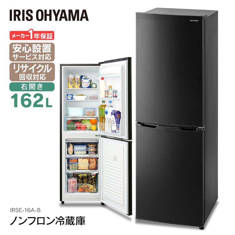[東京ゼロエミポイント対象]冷蔵庫 冷凍庫 2ドア 162L ブラック IRSE-16A-B送料無料 ノンフロン冷凍冷蔵庫 162リットル れいぞうこ れいとうこ 料理 調理 家電 食糧 冷蔵 保存 食糧 白物 右開き みぎびらき アイリスオーヤマ