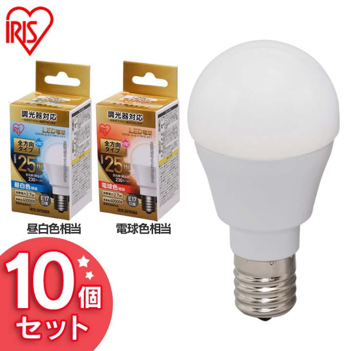 【10個セット】LED電球 E17 25W 調光器対応 電球色 昼白色 LDA3N-G-E17/W/D-2V1・LDA3L-G-E17/W/D-2V1 アイリスオーヤマ 電球 全方向タイプ 密閉形器具対応 電球のみ 電球 25W形相当 LED 照明 長寿命 省エネ 節電 ペンダントライト 玄関 廊下 寝室 和室 iris60th