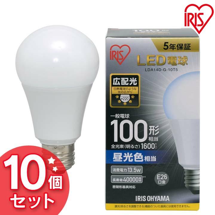 【エントリーでポイント4倍】【10個セット】LED電球 E26 広配光 100形相当 昼光色 LDA14D-G-10T5 アイリスオーヤマ iris60th