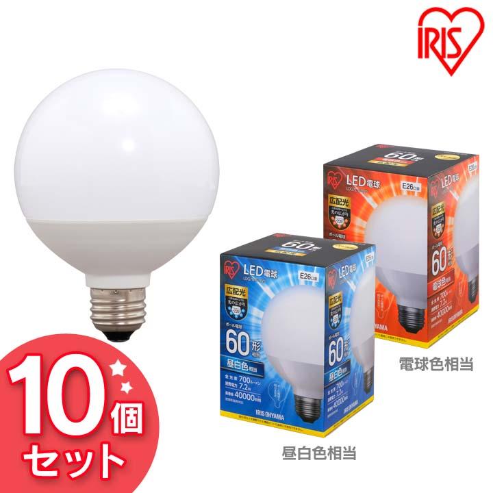 【エントリーでポイント4倍】【10個セット】LED電球 E26 ボール球 広配光 60形相当 昼白色相当 LDG7N-G-6V5・電球色相当 LDG7L-G-6V5 LED 節電 省エネ 電球 LEDライト ボール電球 ボール型 60W 洗面所 浴室 お風呂 アイリスオーヤマ