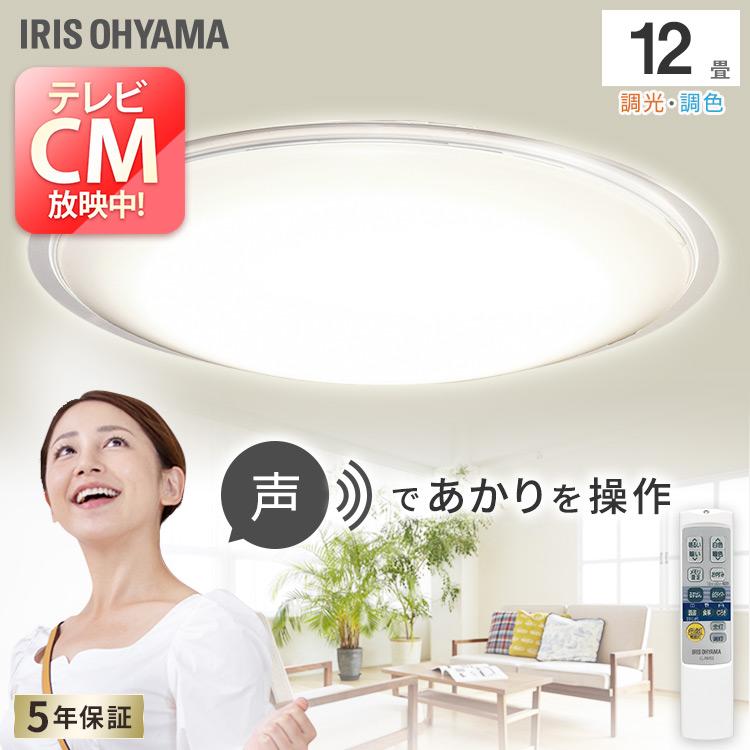LEDシーリングライト 12畳 調色 5.11 音声操作 クリアフレーム CL12DL-5.11CFV シーリングライト シーリング ライト LED 調光 調色 メタルサーキット 電気 節電 音声 声で操作 声操作 アイリスオーヤマ