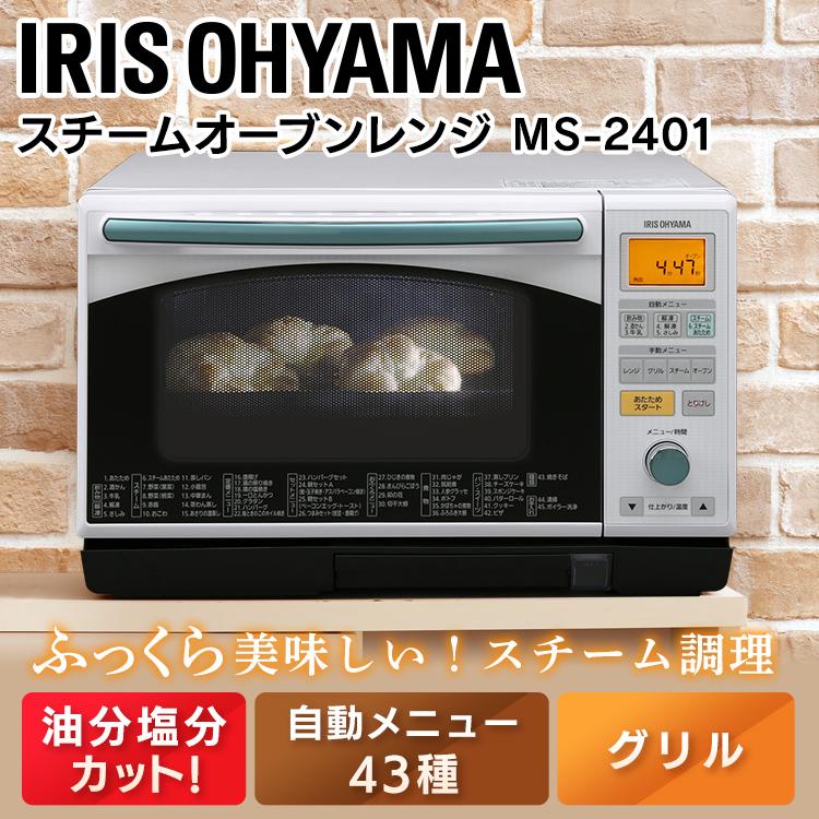 オーブンレンジ フラット スチームオーブンレンジ MS-2401 フラットテーブル 一人暮らし アイリスオーヤマ スチーム ヘルツフリー 西日本 東日本 温めるだけ 多機能 ご飯 レンジ オーブン 収納 おしゃれ お弁当 あす楽対象外