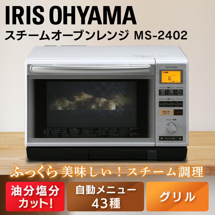 アイリスオーヤマ 過熱水蒸気 オーブンレンジ フラット 24L MS-2402 スチームオーブンレンジ フラット アイリス フラットテーブル 角皿 東日本 西日本 ヘルツフリー 電子レンジ オーブン スチーム アイリスオーヤマ おしゃれ 一人暮らし あす楽対応