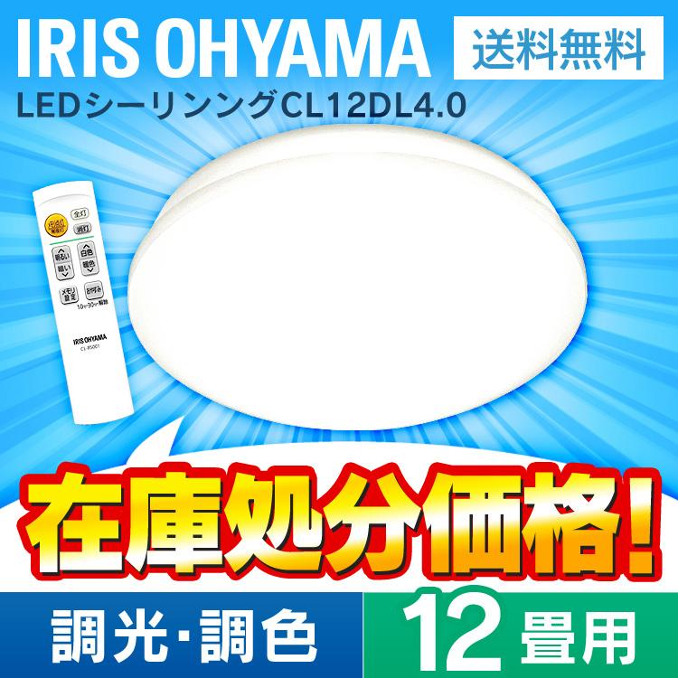 【2個セット】シーリングライト 12畳 調色 CL12DL-4.0送料無料 LEDシーリングライト 5200lm 小型タイプ 簡単取付 階段 トイレ 廊下 おしゃれ