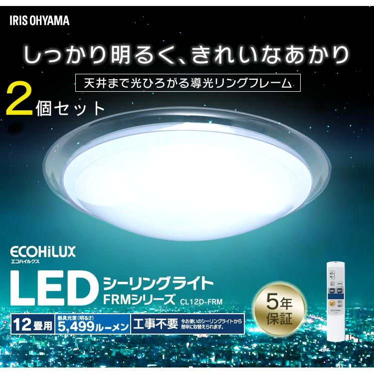 【2個セット】LEDシーリングライト メタルサーキットシリーズ デザインフレームタイプ 12畳 調光 CL12D-FRM送料無料 LEDライト 天井照明 リビング ダイニング 寝室 省エネ 節電 インテリア照明 アイリスオーヤマ