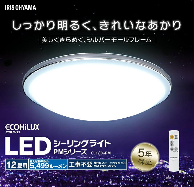 【2個セット】LEDシーリングライト メタルサーキットシリーズ デザインリングタイプ 12畳 調光 CL12D-PM LEDライト 天井照明 リビング ダイニング 寝室 省エネ 節電 インテリア照明 アイリスオーヤマ