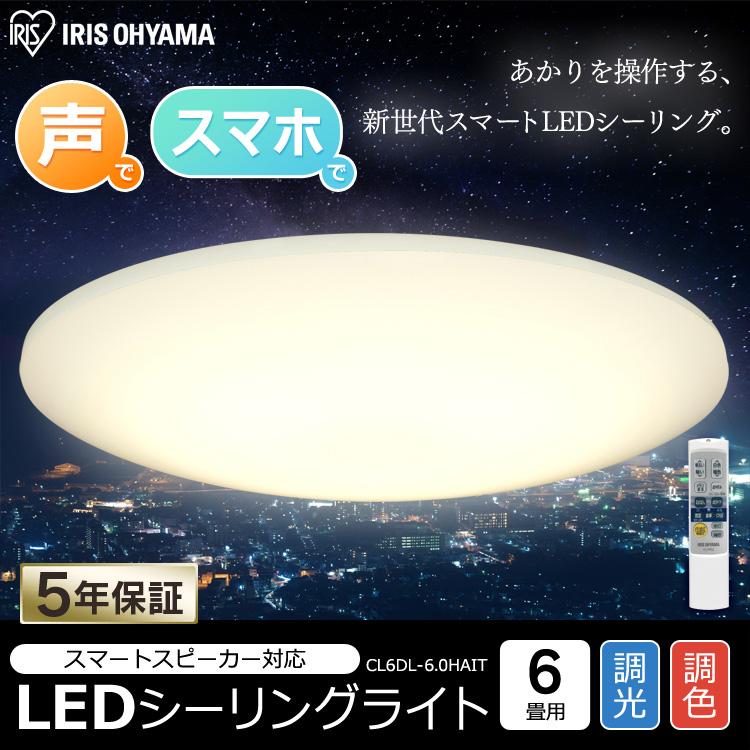 LEDシーリングライト 6.0 薄型タイプ 6畳 調色 AIスピーカーRMS CL6DL-6.0HAIT送料無料 メタルサーキット 明かり 灯り リビング ダイニング 寝室 照明 照明器具 ライト 省エネ 節電 スマートスピーカー対応 GoogleHome AmazonEcho 調光 アイリスオーヤマ iris60th
