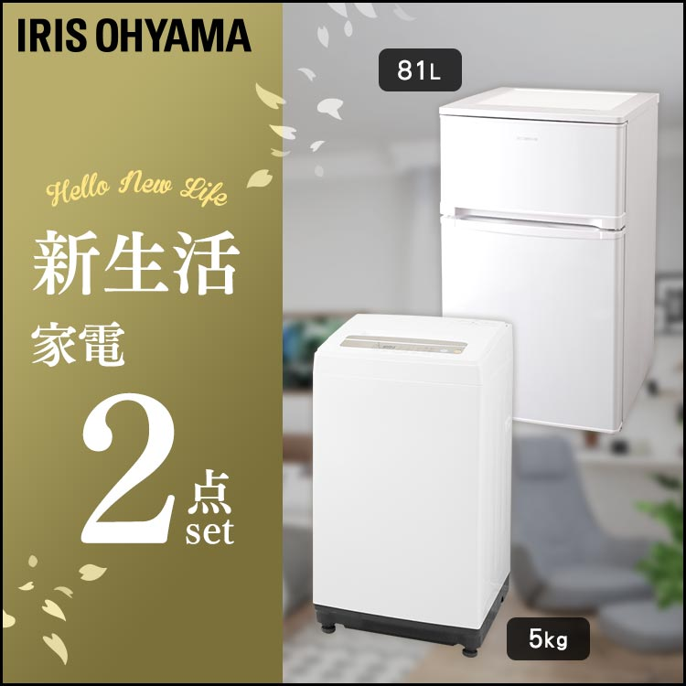 【エントリーでポイント5倍】家電セット 新生活 2点セット 冷蔵庫 81L + 洗濯機 5kg 送料無料 家電セット 一人暮らし 新生活 新品 アイリスオーヤマ 一人暮らし 新生活 iris60th