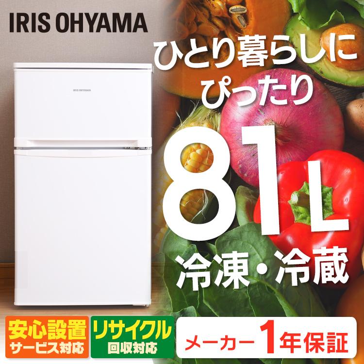 冷蔵庫 小型 ノンフロン冷凍冷蔵庫 2ドア 81L AF81-W 送料無料 冷蔵庫 2ドア れいぞう 冷凍庫 2ドア冷凍冷蔵庫 右開き 料理 調理 一人暮らし 1人暮らし 家電 食糧 冷蔵 白物 単身 ホワイト コンパクト キッチン 台所 アイリスオーヤマ あす楽 iris60th