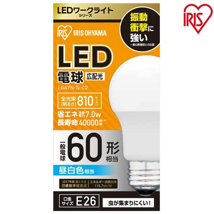 レビューを書いて5%OFFクーポンプレゼント LED 電球 広配光 60形相当 LDA7N-G-C2照明 業務用 オフィス 工場 現場 作業用 ライト 工事現場用ライト クリップタイプ ワークライト led クリップライト 明るい Seasonal Wrap入荷 アイリスオーヤマ 工事現場用照明 高価値 おしゃれ