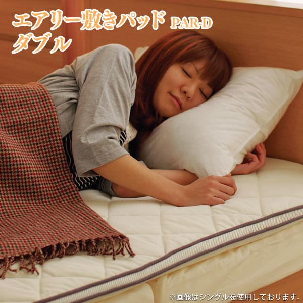 【寝具 敷き ベッド】【送料無料】アイリスオーヤマ エアリー敷きパッド PAR-D ダブル おしゃれ