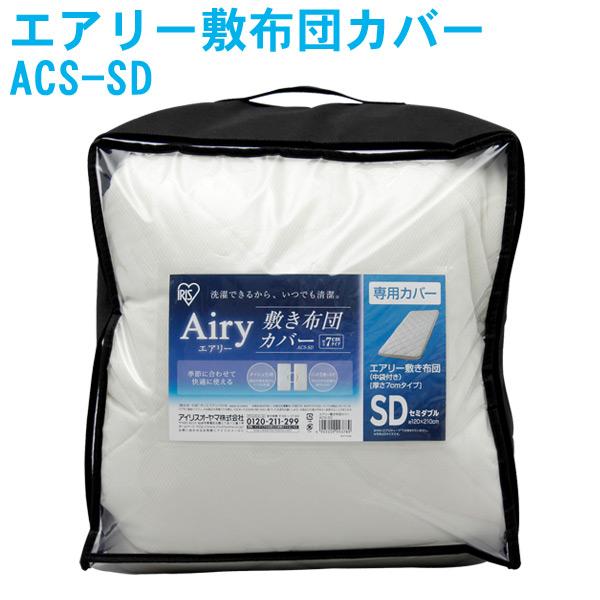 アイリスオーヤマ エアリー敷布団カバー ACS-SD おしゃれ